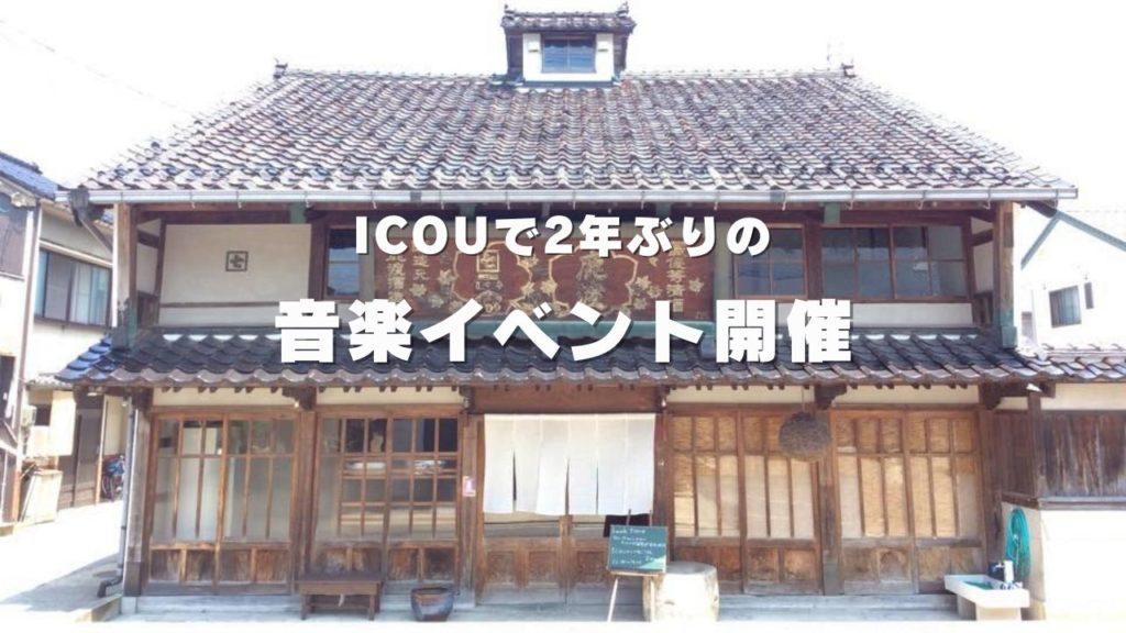感染対策をしっかり実施!七尾の古民家カフェICOUで2年ぶりの音楽イベント開催